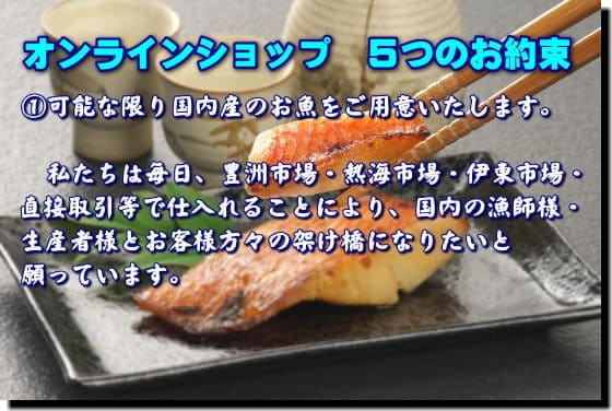 可能な限り国内産のお魚をご用意いたします。