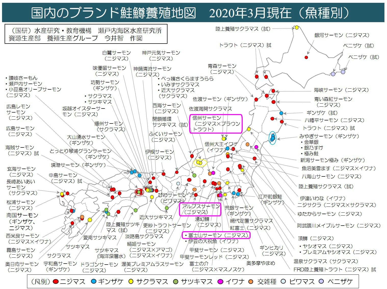 国内の鮭鱒養殖地図